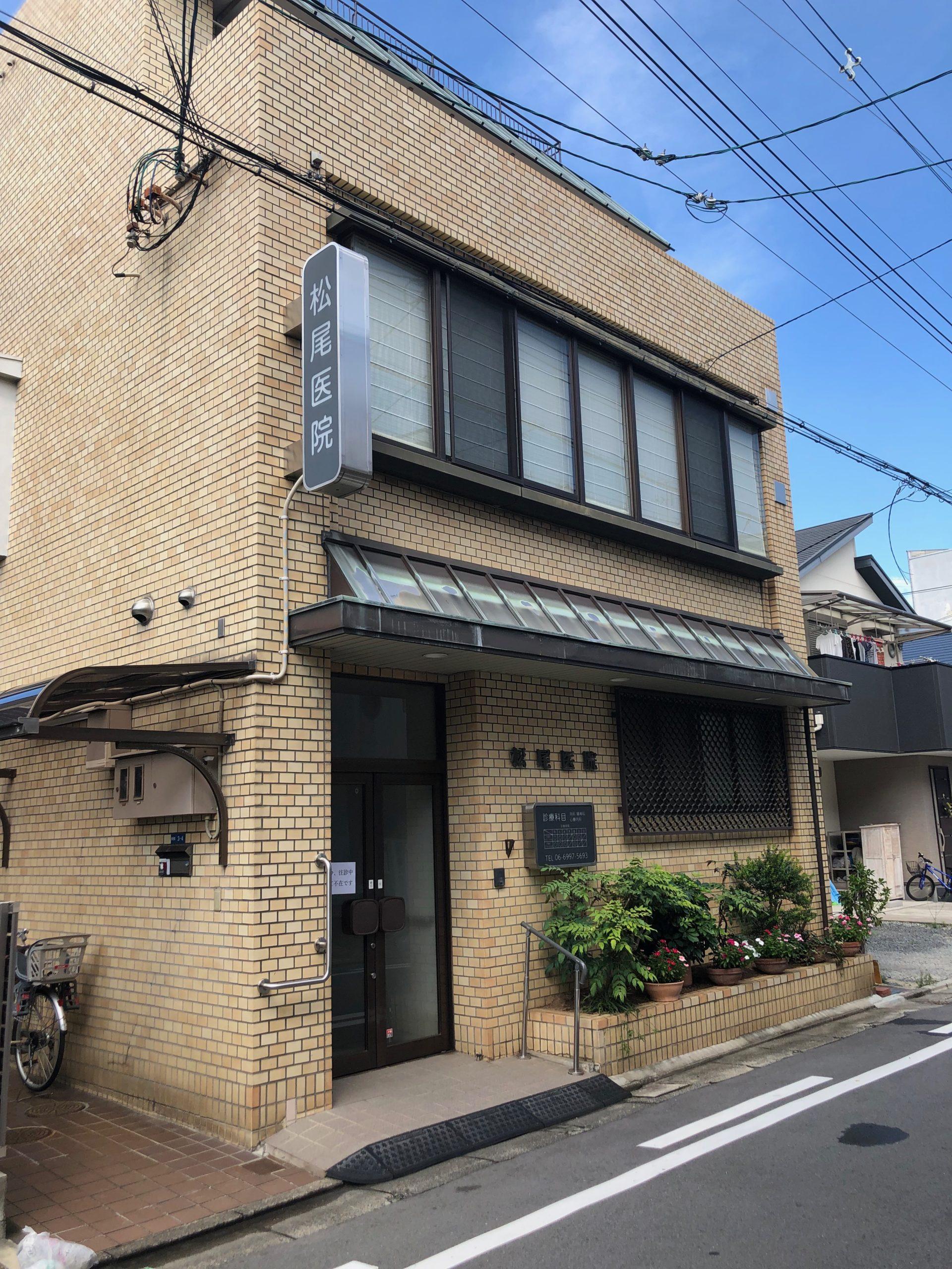 【事業紹介】守口市 クリニック