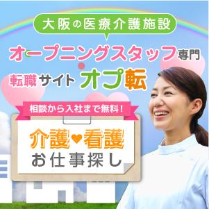 【医療介護業界専門の職業紹介事業開始のお知らせ】